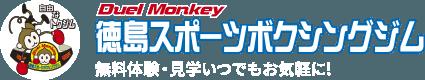 【大阪府枚方市のスポーツボクシングジム】徳島スポーツボクシングジム